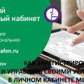 Регистрация в личном кабинете МегаФон, управление услугами, как подарить баллы МегаФон-бонус