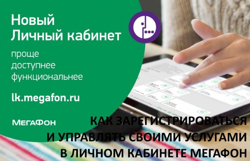 Регистрация и усрпавление услугами в личном кабинете МегаФон