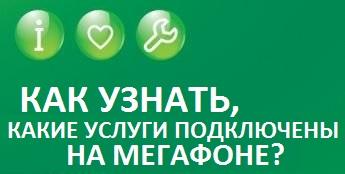 Как проверитьподключенные услуги на Мегафоне
