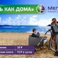 «Везде как дома» или «Будь как дома» от МегаФона: подробное описание