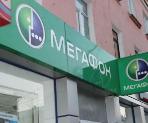 Тарифы МегаФон в Красноярске