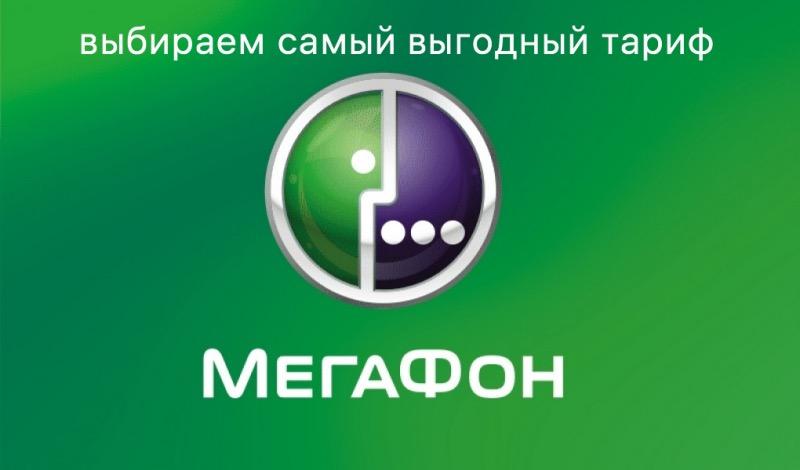 Какой тариф Мегафон самый выгодный для звонков