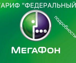 Тариф «Федеральный» от МегаФона: подробное описание