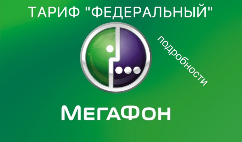Тариф Федеральный от Мегафона: подробное описание