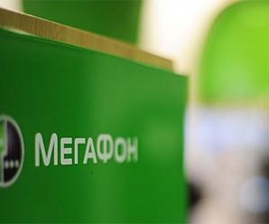 Тарифы МегаФон на Урале для звонков и смс