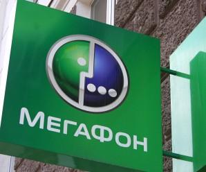 Тарифы МегаФон на Урале для доступа в интернет