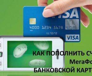 Пополнение счета МегаФон с банковской карты — инструкция для абонентов