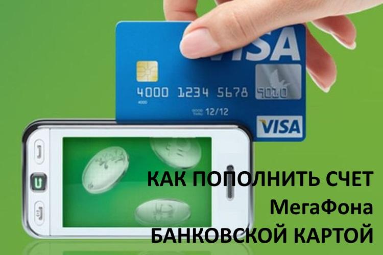 Пополнение счета МегаФон с банковской карты - инструкция для абонентов