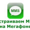 Правильные настройки ММС МегаФон для IOS и Android устройств