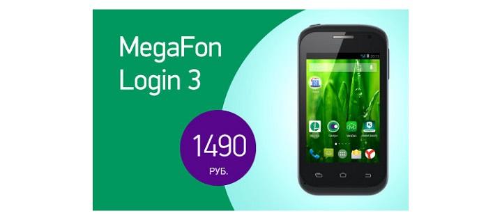 Смартфон Мегафон Логин 3 за 1490 рублей!