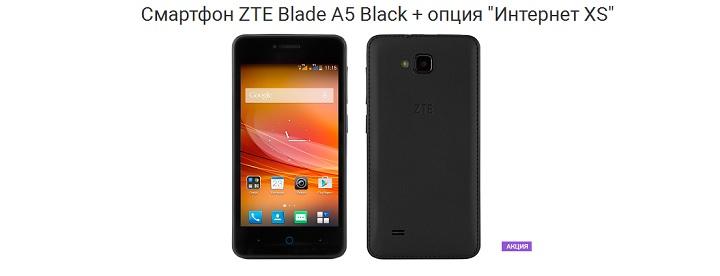 смартфон за 1990 рублей в Мегафоне ZTE Blade A5