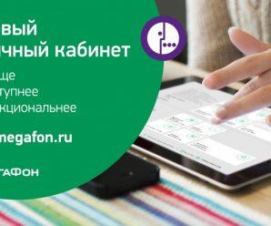 Личный кабинет МегаФон для модемов 3G и 4G — особенности