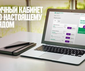 Личный кабинет МегаФон в Амурской области — регистрация, вход и операции
