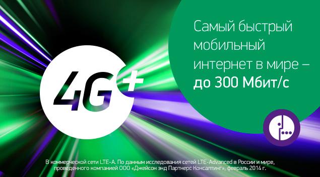 4G интернет МегаФон