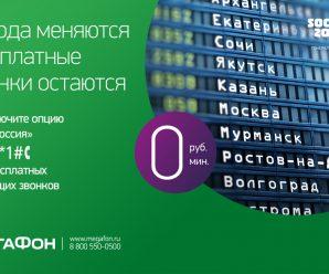 Опция «Вся Россия» от МегаФон — подробности