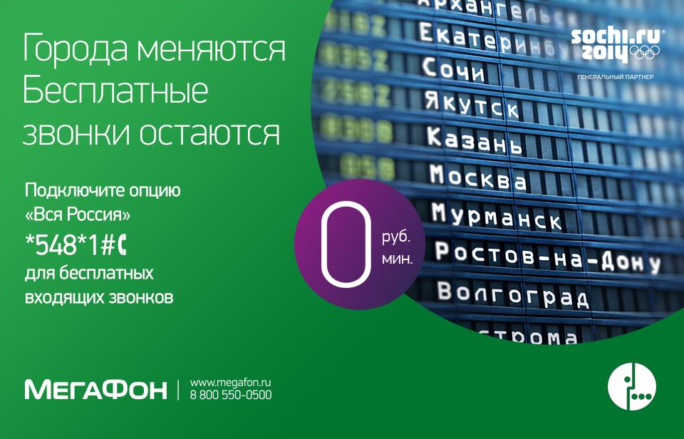 Опция Вся Россия от МегаФон