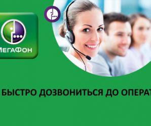 Колл-центр МегаФон — как быстро дозвониться до оператора