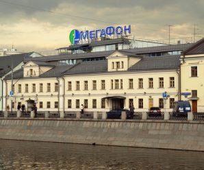 Личный кабинет МегаФон Москва и Московская область — подробное описание
